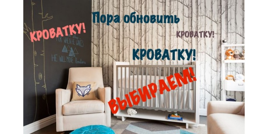 Томас Детям – КРОВАТКИ с доставкой!